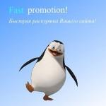 Fastprom (2)